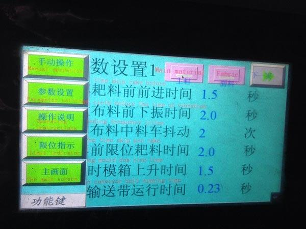 screen of control panel