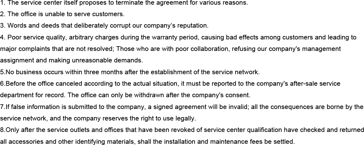 Regulations of service outlet revocation description